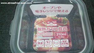 ダイソーの耐熱ガラス食器1