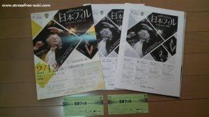 第45回九州公演 日本フィル in 九州 2020 大分公演1