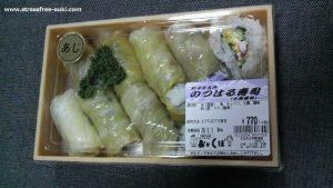 野津原寿司 - おおくぼ - 大分市1