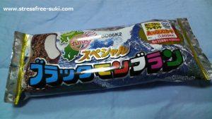 竹下製菓ブラックモンブラン1