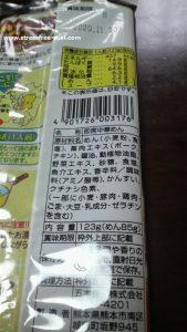 熊本ラーメン2
