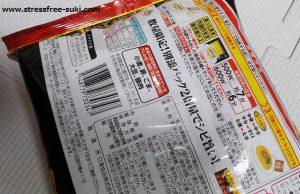 日清汁なし担々麵2